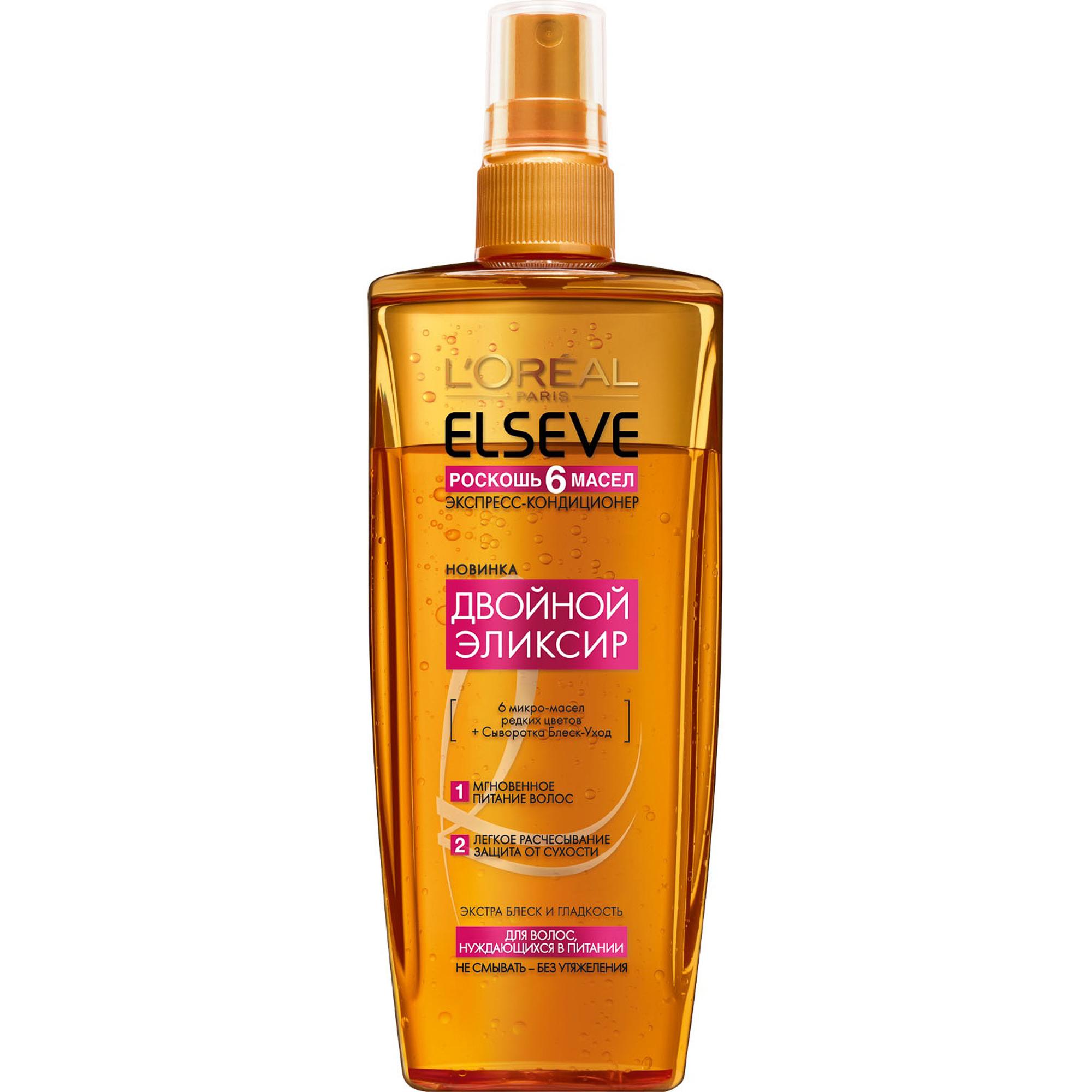 Экспресс-Кондиционер Двойной Эликсир Роскошь 6 Масел (Для волос, нуждающихся в питании) 200 мл