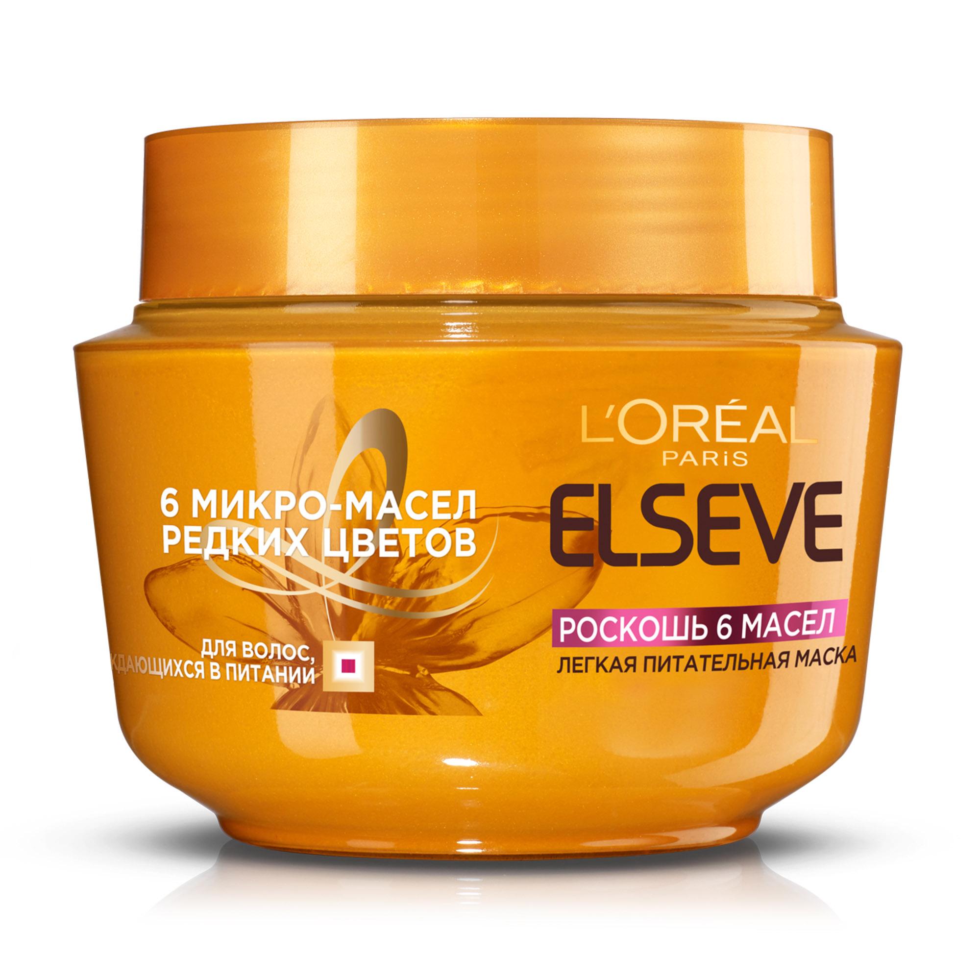 Маска Эльсев Питательная Роскошь 6 Масел (Для волос, нуждающихся в питании) 300 мл