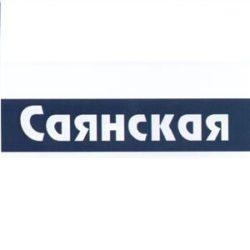 Саянская