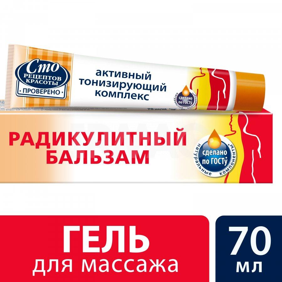 Бальзам-гель для тела 100 рецептов красоты Радикулитный для массажа 70 мл