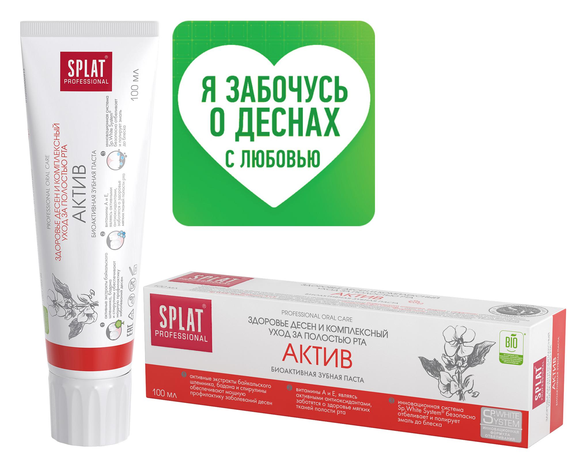Зубная паста Сплат Актив Здоровье дёсен и уход 100 мл