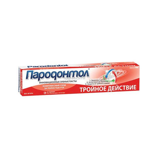 Зубная паста Пародонтол Тройное действие 63г